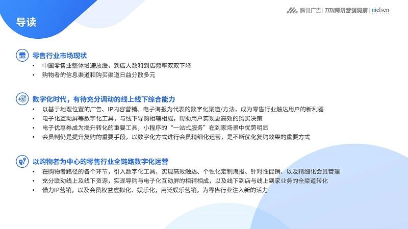 腾讯营销洞察X尼尔森助力数字化时代的零售升级_页面_3.jpg