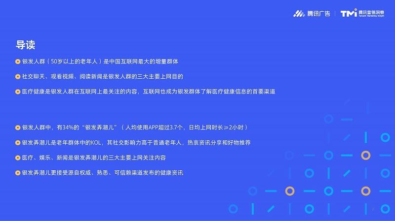 页面提取自-腾讯2019互联网银发人群洞察.pdf_页面_2.jpg