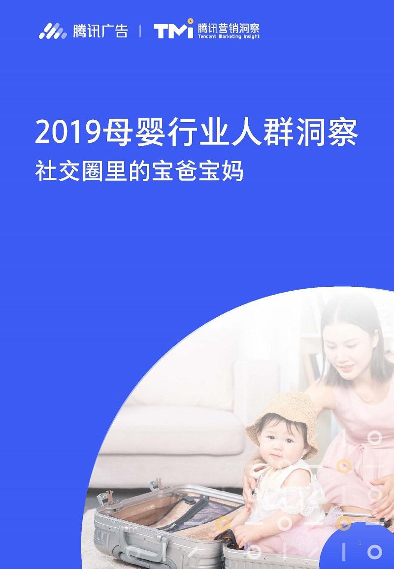 页面提取自-2019母婴行业人群洞察.pdf_页面_1.jpg