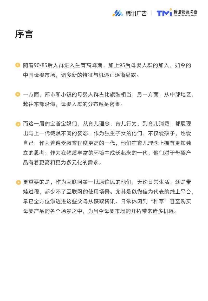 页面提取自-2019母婴行业人群洞察.pdf_页面_2.jpg