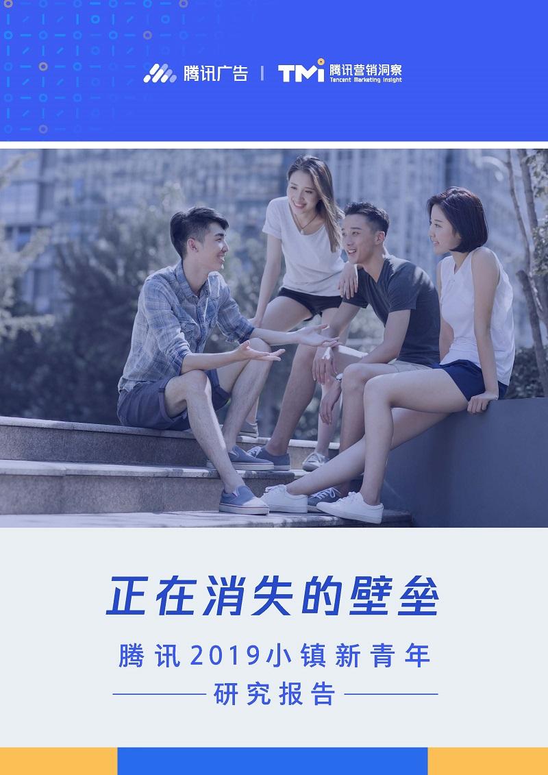 页面提取自-正在消失的壁垒——腾讯2019小镇新青年研究报告.pdf_页面_1.jpg